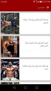 اسکرین شات برنامه نسل آهن (بدنسازی و تناسب اندام) 4