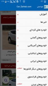 اسکرین شات برنامه مجله ماشین زهتاب 6