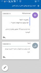 اسکرین شات برنامه مجله ماشین زهتاب 3