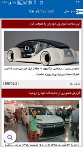 اسکرین شات برنامه مجله ماشین زهتاب 5
