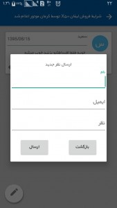 اسکرین شات برنامه مجله ماشین زهتاب 1