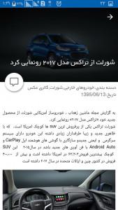 اسکرین شات برنامه مجله ماشین زهتاب 4