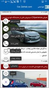 اسکرین شات برنامه مجله ماشین زهتاب 7