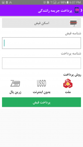 اسکرین شات برنامه شارژ + خرید شارژ مستقیم ، پرداخت قبوض 5