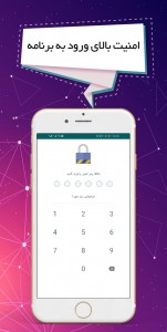 اسکرین شات برنامه کارت بانک همراه (انتقال وجه + موجودی) 6