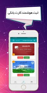 اسکرین شات برنامه کارت بانک همراه (انتقال وجه + موجودی) 2