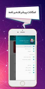 اسکرین شات برنامه کارت بانک همراه (انتقال وجه + موجودی) 5