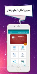 اسکرین شات برنامه کارت بانک همراه (انتقال وجه + موجودی) 3