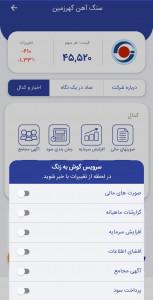 اسکرین شات برنامه همراه بورس 6