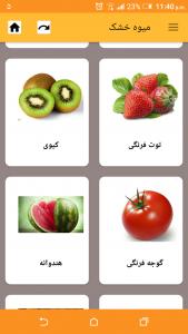 اسکرین شات برنامه خشک کردن میوه ها 2