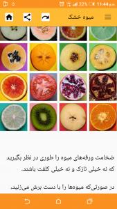 اسکرین شات برنامه خشک کردن میوه ها 7