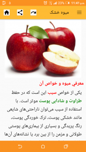 اسکرین شات برنامه خشک کردن میوه ها 3