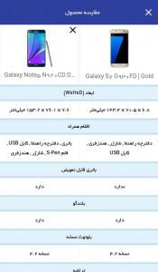 اسکرین شات برنامه اپلیکیشن همیارسام 4