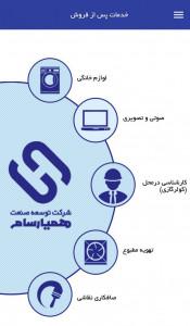 اسکرین شات برنامه اپلیکیشن همیارسام 2