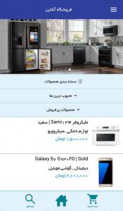 اسکرین شات برنامه اپلیکیشن همیارسام 5
