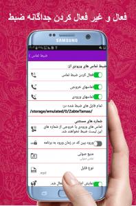 اسکرین شات برنامه ضبط مکالمه -تماس تلفنی(هوشمند+New) 2