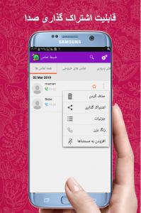 اسکرین شات برنامه ضبط مکالمه -تماس تلفنی(هوشمند+New) 4