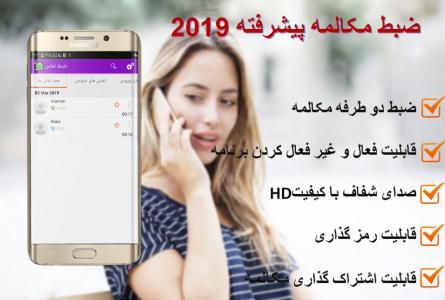 اسکرین شات برنامه ضبط مکالمه -تماس تلفنی(هوشمند+New) 1