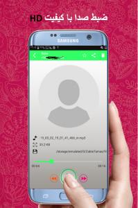 اسکرین شات برنامه ضبط مکالمه -تماس تلفنی(هوشمند+New) 3