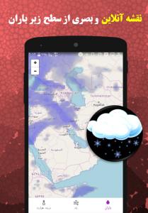 اسکرین شات برنامه هواشناسی فوق پیشرفته+دقیق 6