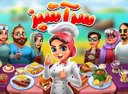 اسکرین شات بازی سرآشپز: رستوران ایرانی 1