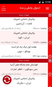 اسکرین شات برنامه جدول پخش زنده مسابقات ورزشی سیما 3