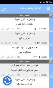 اسکرین شات برنامه جدول پخش زنده مسابقات ورزشی سیما 1