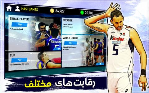 اسکرین شات بازی والیبال حرفه ای 1
