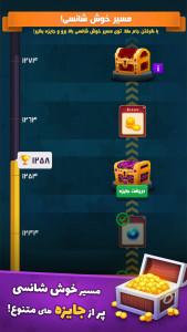 اسکرین شات بازی خوش اقبال (دبرنای آنلاین) 3