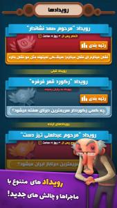 اسکرین شات بازی خوش اقبال (دبرنای آنلاین) 7