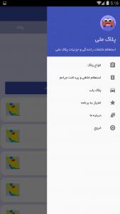 اسکرین شات برنامه پلاک ملی (استعلام خلافی و پلاک یاب خودرو) 3