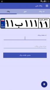 اسکرین شات برنامه پلاک ملی (استعلام خلافی و پلاک یاب خودرو) 2