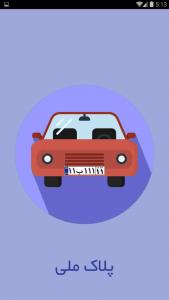اسکرین شات برنامه پلاک ملی (استعلام خلافی و پلاک یاب خودرو) 1