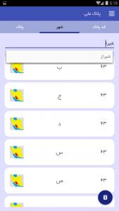 اسکرین شات برنامه پلاک ملی (استعلام خلافی و پلاک یاب خودرو) 5