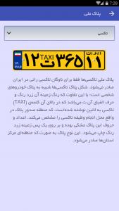 اسکرین شات برنامه پلاک ملی (استعلام خلافی و پلاک یاب خودرو) 6