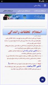 اسکرین شات برنامه پلاک ملی (استعلام خلافی و پلاک یاب خودرو) 7