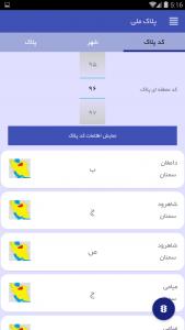 اسکرین شات برنامه پلاک ملی (استعلام خلافی و پلاک یاب خودرو) 4