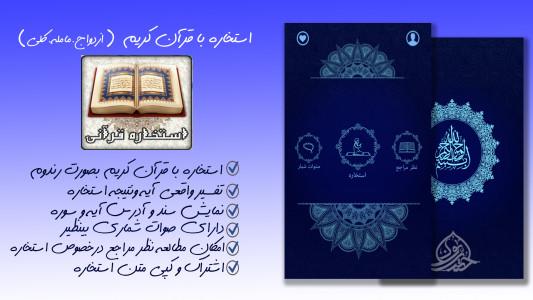 اسکرین شات برنامه استخاره با قرآن کریم 1