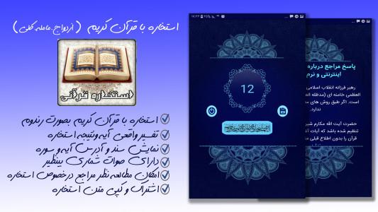 اسکرین شات برنامه استخاره با قرآن کریم 2