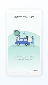 اسکرین شات برنامه مرکوری (بیمه بدنه هوشمند سفر) 2