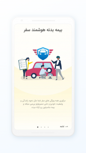 اسکرین شات برنامه مرکوری (بیمه بدنه هوشمند سفر) 3