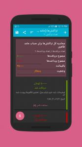 اسکرین شات برنامه دفتر بدهی و طلب ( حسابداری شخصی ) 11
