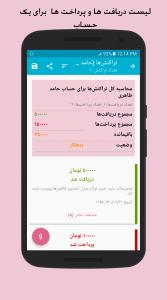 اسکرین شات برنامه دفتر بدهی و طلب ( حسابداری شخصی ) 3
