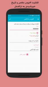 اسکرین شات برنامه دفتر بدهی و طلب ( حسابداری شخصی ) 6