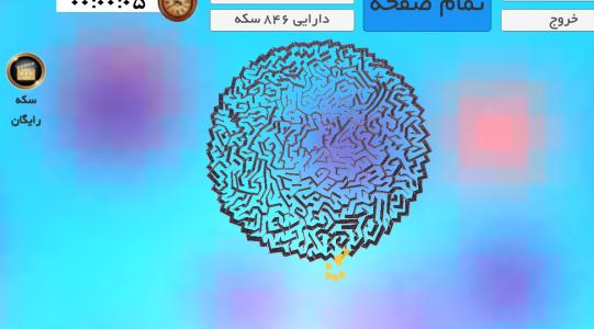 اسکرین شات بازی مازپیچ 1