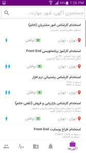 اسکرین شات برنامه کارجو+   شبکه استخدام و کاریابی 1
