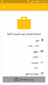 اسکرین شات برنامه کارجو+   شبکه استخدام و کاریابی 10