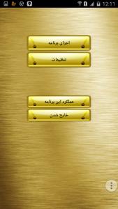 اسکرین شات برنامه زرین سخن (احادیث صوتی) 3