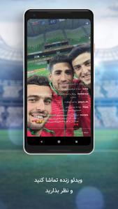 اسکرین شات برنامه کلگرام - کل کل فوتبالی 5