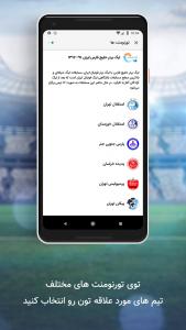 اسکرین شات برنامه کلگرام - کل کل فوتبالی 1